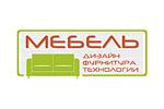 Мебель: Оборудование. Фурнитура. Дизайн 2012. Логотип выставки