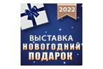 Новогодний подарок 2017. Логотип выставки