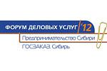 Форум деловых услуг 2013. Логотип выставки
