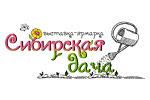 Сибирская дача 2017. Логотип выставки