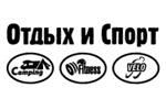 Отдых и спорт 2017. Логотип выставки