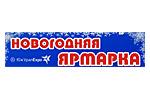 Новогодняя ярмарка 2013. Логотип выставки