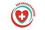 Здравоохранение 2018. Логотип выставки