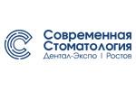 Современная Стоматология. Дентал-Экспо. Ростов 2016. Логотип выставки