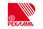 РЕКЛАМА 2018. Логотип выставки