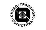 СКЛАД. ТРАНСПОРТ. ЛОГИСТИКА 2014. Логотип выставки