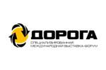 ДОРОГАЭКСПО 2017. Логотип выставки