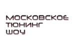 МОСКОВСКОЕ ТЮНИНГ ШОУ 2016. Логотип выставки