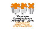 ЖКХ . Логотип выставки