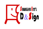 SHANGHAI INTERNATIONAL ADVERTISING & SIGN TECHNOLOGY & EQUIPMENT EXHIBITION 2016. Логотип выставки