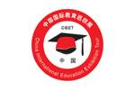 CIEET BEIJING 2017. Логотип выставки