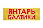 Янтарь Балтики 2018. Логотип выставки