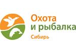 Охота и рыбалка Сибирь 2018. Логотип выставки