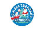Рождественская ярмарка 2016. Логотип выставки