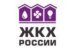 ЖКХ России 2018. Логотип выставки