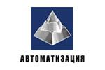 АВТОМАТИЗАЦИЯ 2017. Логотип выставки