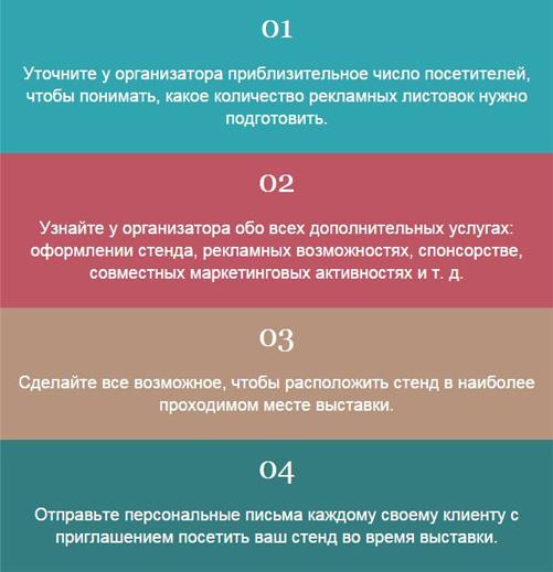 35 идей