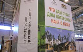 Открытие выставки «Деревянное домостроение» / Holzhaus