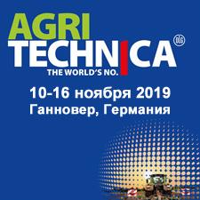Выставка Agirtechnica 2019