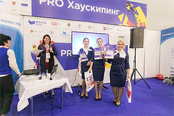 PIR Expo 2017
