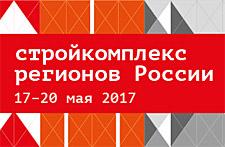 Стройкомплекс регионов России 2017