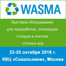 Wasma 2018